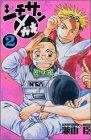 シチサンメガネ 2 (少年マガジンコミックス)