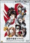 超時空要塞マクロス Vol.1