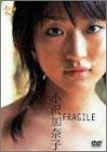 Fragile [DVD]