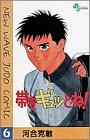 帯をギュッとね!―New wave judo comic (6) (少年サンデーコミックス)