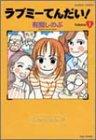 ラブミーてんだい! 1 (バンブー・コミックス)
