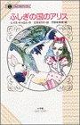 ふしぎの国のアリス (てんとう虫ブックス)