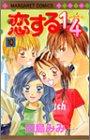 恋する1/4 (10) (マーガレットコミックス (3369))