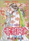 華夜叉 巻之四 雪焔抄 (ボニータコミックス)