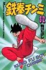 鉄拳チンミ 32 (月刊マガジンコミックス)