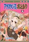 アナスタシアとおとなり / 花郁 悠紀子 のシリーズ情報を見る