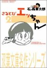 さるとびエッちゃん (2) (双葉文庫—名作シリーズ)