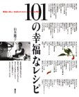 101の幸福なレシピ