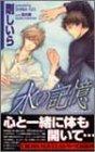 水の記憶 (Cross novels)