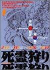 死霊狩り (Vol.1) (Beam comix)