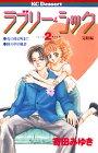 ラブリー・シック (2) (講談社コミックスデザート (56巻))