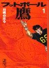 フットボール鷹 (1) (講談社漫画文庫)