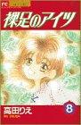 裸足のアイツ 8 (フラワーコミックス)