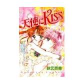 天使にKISS (講談社コミックスなかよし (813巻))