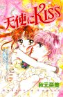 天使にKISS / 秋元 奈美 のシリーズ情報を見る