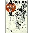 カムイ伝 (6) (小学館文庫)