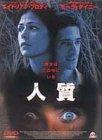 人質 [DVD]