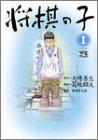 将棋の子 1 (ヤングチャンピオンコミックス)