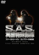S.A.S.英国特殊部隊 ファーストシーズンコンプリートBOX [DVD]