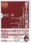 CDブック 話すための英語 日常会話実践編〈1〉身のまわり (CDブック)