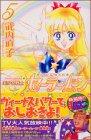 美少女戦士セーラームーン新装版(5) (KCデラックス)