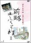 前略おふくろ様II VOL.1 [DVD]