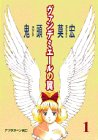 ヴァンデミエールの翼 1 (アフタヌーンKC)
