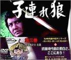 子連れ狼 第三巻 DVD-BOX