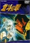 TVシリーズ 北斗の拳 Vol.8 [DVD]