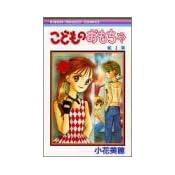 こどものおもちゃ 1 (りぼんマスコットコミックス (791))