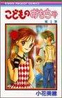 こどものおもちゃ (1) (りぼんマスコットコミックス (791))
