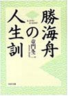 勝海舟の人生訓 (PHP文庫 ト 1-2)