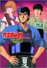 六三四の剣 DVD BOX 3(青春編BOX)