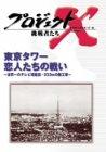 プロジェクトX 挑戦者たち Vol.11 東京タワー 恋人たちの戦い [DVD]