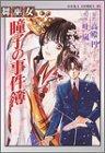 舞巫女・瞳子の事件簿 (あすかコミックスDX)