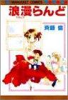 浪漫らんど / 斎藤 倫 のシリーズ情報を見る