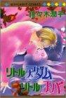 リトル・アダム リトル・エバ (マーガレットコミックス (2527))