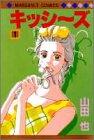 キッシ~ズ (1) (マーガレットコミックス (2163))