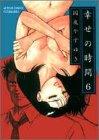 幸せの時間 (6) (Action comics)