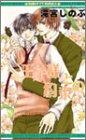 王子様との約束 / 滝宮 しのぶ のシリーズ情報を見る