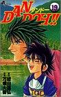 Dan doh!! (19) (少年サンデーコミックス)