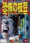 恐怖の枝豆 オリジナル全長版 [DVD]