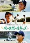 ベースボールキッズ [DVD]