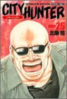シティーハンター―Complete edition (Volume:25) (Tokuma comics)
