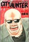シティーハンター―Complete edition (Volume:25) (Tokuma comics)
