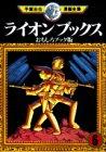 ライオンブックス―おもしろブック版 (6) (手塚治虫漫画全集 (275))