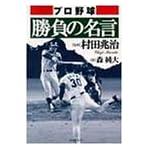プロ野球 勝負の名言 (PHP文庫)