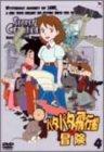 パタパタ飛行船の冒険 Vol.4 [DVD]