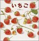 いちご (幼児絵本シリーズ)