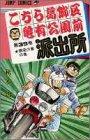 こちら葛飾区亀有公園前派出所 第39巻 1986-03発売